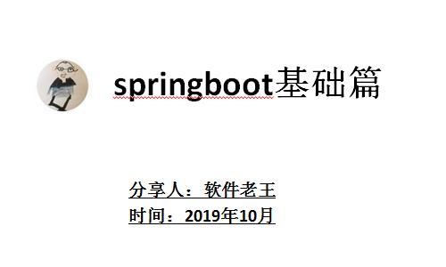[springboot]小白快速入门springboot2.1.8