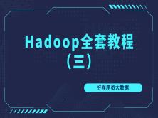 2019好程序员Hadoop全套教程【大数据】(三)