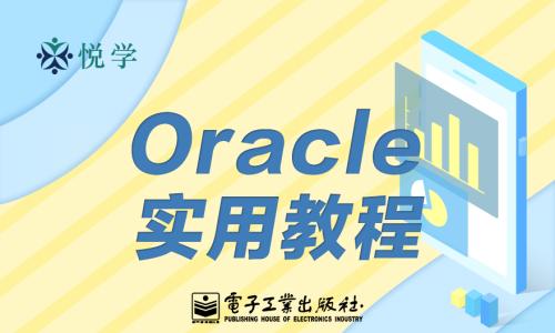 Oracle实用教程(第4版)