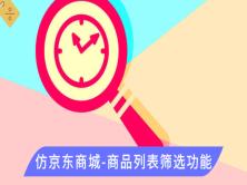 jQuery制作仿京东商城-商品列表商品筛选功能