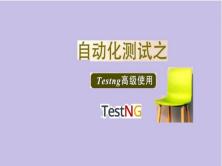 TestNG 测试框架完整版 - 从初学到精通