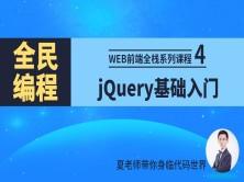 【全民编程】WEB前端全栈系列课程之jQuery基础入门
