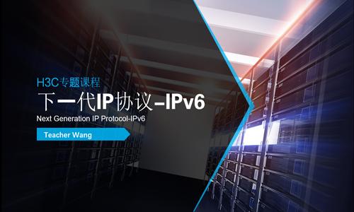 H3C专题课程之IPv6篇