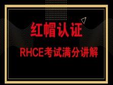 2020红帽RHCE认证300分讲解