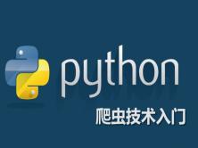 Python 进阶《爬虫及数据分析》