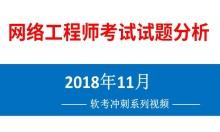 2018年11月网络工程师考试试题分析