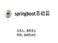 [spring boot]小白快速入门springboot2.1.8