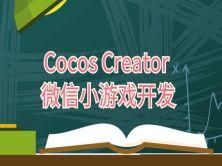 Cocos Creator微信小游戏开发教程《猴子吃香蕉》