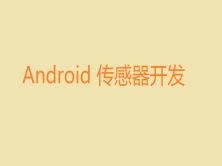 Android 传感器开发
