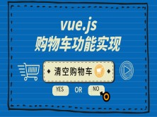 Vue2.0购物车功能