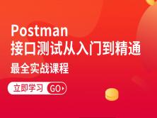 postman接口测试实战从入门到精通软件精品课【柠檬班软件测试】