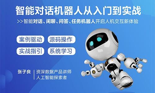 智能对话机器人从基础与实战(对话、闲聊、问答、任务型机器人)