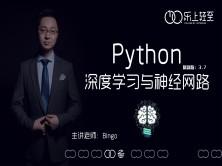 Python深度学习与神经网络