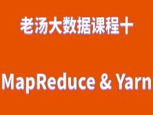 老汤大数据课程之 MapReduce & Yarn