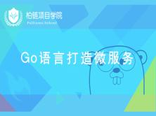 如何开启Go语言的微服务技术体系