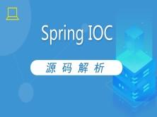 SpringIOC底层源码解析