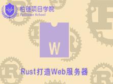 如何使用Rust语言打造web服务器