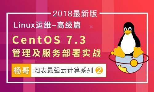 杨哥Linux云计算系列②: CentOS7入门到精通 (完整版)