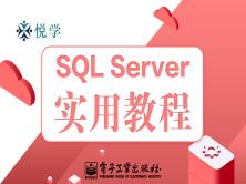 SQL Server实用教程(第4版)