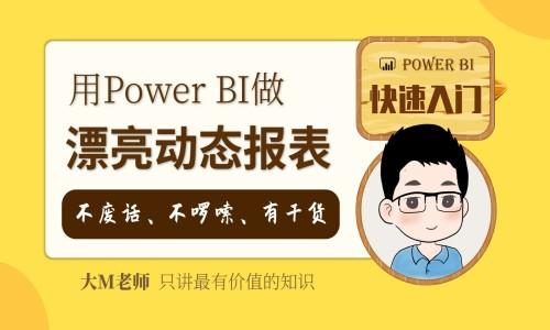 微软Power BI轻松上手教程,3小时做出超强报表【精美PPT讲课,学操作懂原理】