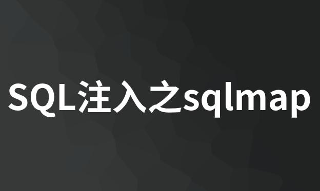 SQL注入之sqlmap