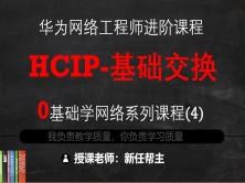 11年双IE实战专家带你2个月搞定HCIP系列课程4-基础交换