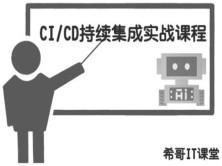 CI/CD持续集成实战