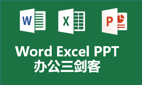 Office三剑客Wor、Excel、PPT