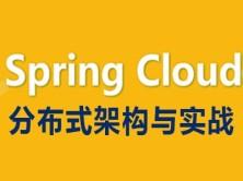 spring-cloud分布式实战视频教程