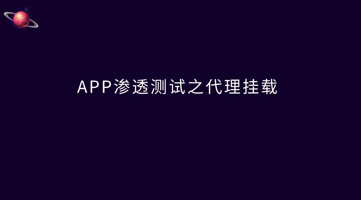 APP安全测试之代理挂载