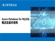 Azure Database for MySQL概述及基本使用
