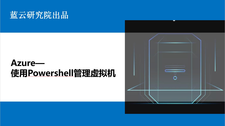 Azure-使用Powershell管理虚拟机