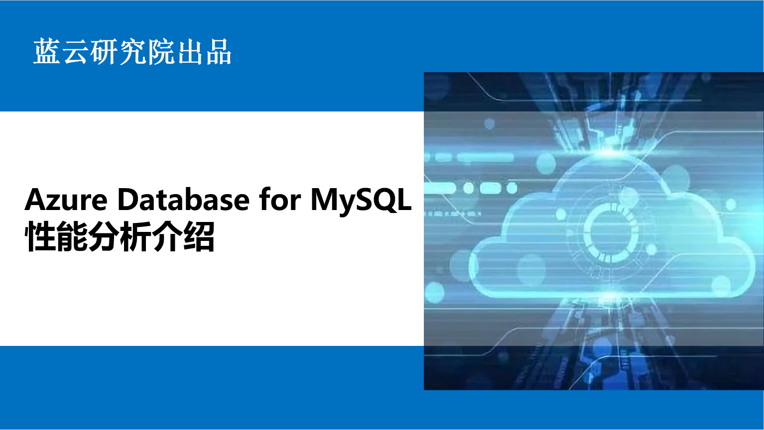 Azure Database for MySQL性能分析介绍
