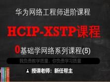 11年双IE实战专家带你2个月搞定HCIP网络工程师系列课程5-XSTP课程讲