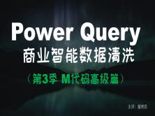 【曾贤志】Power Query For Excel数据处理利器(第3季 M代码高阶篇)