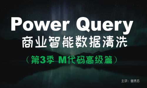 【曾贤志】Power Query For Excel数据处理利器(第3季 M代码高级篇)