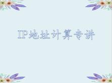 IP地址计算速讲