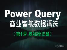【曾贤志】Power Query For Excel数据处理利器(第1季 基础操作篇)