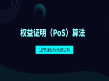 区块链权益证明(PoS)算法实现