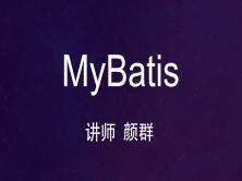 MyBatis视频教程