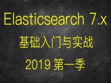 Elasticsearch 7.x 基础入门 第一季