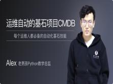 运维自动的基石CMDB开发
