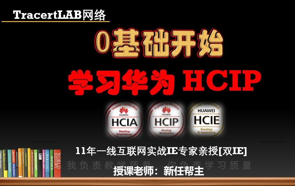 2020华为HCIP[附带HCIE内容]经典学习指南