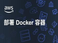 AWS前沿云计算课程——Docker容器部署实操