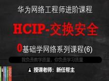 11年双IE实战老师带你学习HCIP系列课程6-交换机高级安全特性