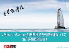 VMware vSphere 的日常维护系列视频课程(13)生产环境案例集锦3