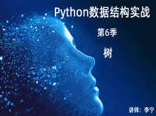 Python数据结构与算法实战(6):树