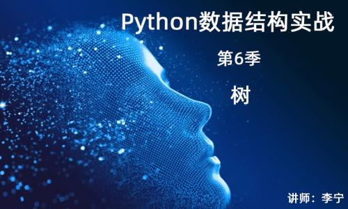 Python数据结构实战(6):树