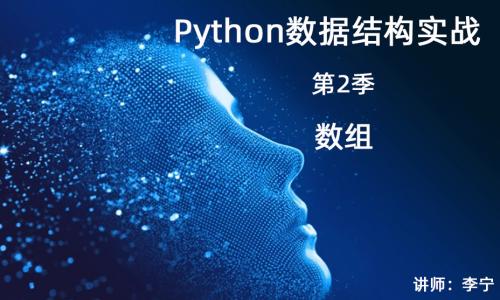 Python数据结构实战(2):数组