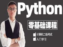 全国计算机二级Python入门零基础自学大学教程视频课程